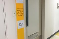 板橋健康福祉センター(1F多機能トイレ)のオムツ替え台情報