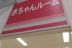 イオンスーパーセンター五城目店(1F)の授乳室・オムツ替え台情報