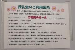 千代田区役所(2F)の授乳室・オムツ替え台情報
