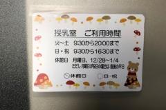 奈良県女性センター(2F)の授乳室・オムツ替え台情報