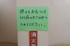 愛知こどもの国 ゆうひ棟(2F)の授乳室・オムツ替え台情報