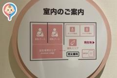 ブランチ大津京(1F)の授乳室・オムツ替え台情報