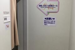 西松屋 東金店の授乳室・オムツ替え台情報