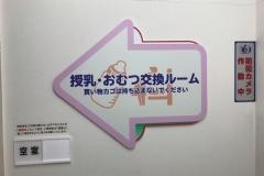 西松屋 イオンタウン須賀川店(1F)の授乳室・オムツ替え台情報