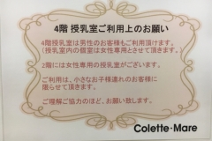 コレットマーレ(4階)の授乳室・オムツ替え台情報