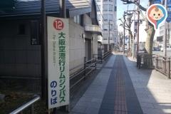 公衆トイレ(近鉄奈良駅前)(1F)のオムツ替え台情報