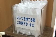 イオン北谷店(2F)の授乳室・オムツ替え台情報