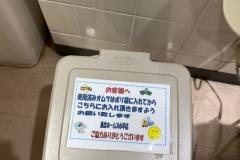 島忠ホームズ 小平店(2F)のオムツ替え台情報