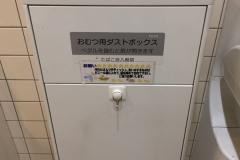 アオキスーパー ニッケタウン稲沢店の授乳室・オムツ替え台情報