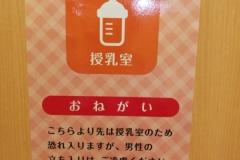 MEGAドンキホーテ旭川店(2F)の授乳室・オムツ替え台情報