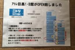 アトレ目黒(6F)