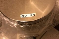 むさしの森珈琲(1F)のオムツ替え台情報