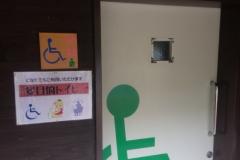 下賀茂温泉 湯の花のオムツ替え台情報