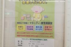 イトーヨーカドー 知多店(2F)の授乳室・オムツ替え台情報