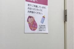 進物の大進 福山店(1F)の授乳室・オムツ替え台情報