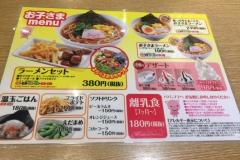 丸源ラーメン 鎌倉深沢店のオムツ替え台情報