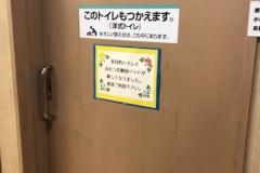 文京区立水道端図書館(1F)のオムツ替え台情報