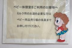 名鉄百貨店一宮店(4階)の授乳室・オムツ替え台情報