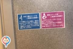 ヨドバシカメラマルチメディア仙台(2F)の授乳室・オムツ替え台情報