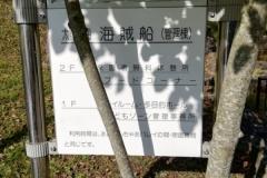 岐阜ファミリーパークの授乳室・オムツ替え台情報
