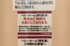 イオン東大阪(1F)の授乳室・オムツ替え台情報