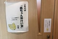 飛鳥山博物館(1F)の授乳室・オムツ替え台情報