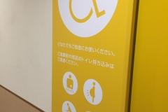 カーマホームセンター 中川富田店エクステリアセンター(1F)のオムツ替え台情報