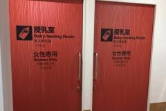 宇都宮駅(新幹線改札内)の授乳室・オムツ替え台情報