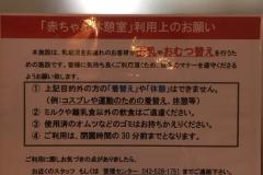 国営昭和記念公園(こもれびの里休憩所)