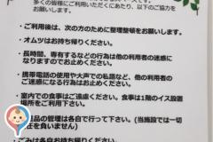 なみきスクエア(1F)の授乳室・オムツ替え台情報