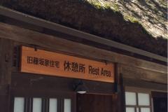 旧藤坂家休憩所(1F)の授乳室・オムツ替え台情報