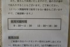 神奈川県立東高根森林公園の授乳室・オムツ替え台情報