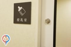 熊本城の授乳室・オムツ替え台情報