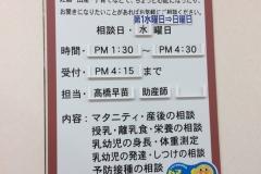 イトーヨーカドー たまプラーザ店(3階)の授乳室・オムツ替え台情報