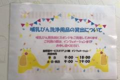 龍野西SA 上り(1F)の授乳室・オムツ替え台情報