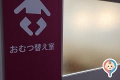 イオンタウン 富雄南店(1F)のオムツ替え台情報