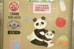 JR上野駅改札内(1F)の授乳室・オムツ替え台情報
