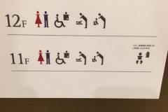 東武百貨店 池袋店 レストラン街(11階)の授乳室・オムツ替え台情報
