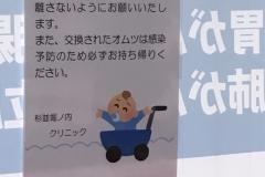 杉並堀ノ内クリニック(1F)のオムツ替え台情報