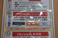 オリンピック 東戸塚店(2F)の授乳室・オムツ替え台情報