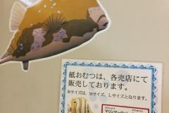 鴨川シーワールド(メインゲート建物)の授乳室・オムツ替え台情報