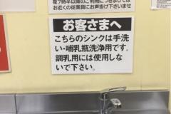 ザ・ビッグ昭島店(3F)の授乳室・オムツ替え台情報