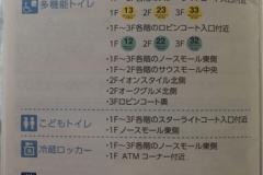 イオンモール橿原(1F)
