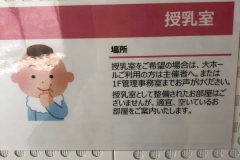 江戸川区総合文化センター(1F)の授乳室・オムツ替え台情報