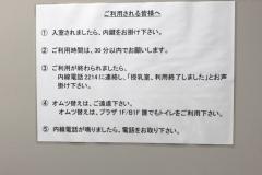 目黒区立八雲中央図書館(1F)の授乳室・オムツ替え台情報