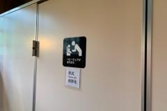 和気神社のオムツ替え台情報