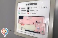 上野毛駅(正面口改札内)(1F)のオムツ替え台情報