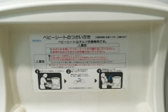 アスト津(1F)のオムツ替え台情報