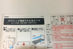 ハローワーク足立(8階)のオムツ替え台情報