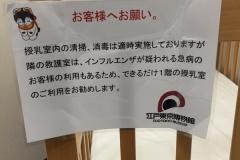 江戸東京博物館(5F)の授乳室・オムツ替え台情報